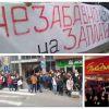 Работници от Варна очакват неизплатените си заплати (2017)