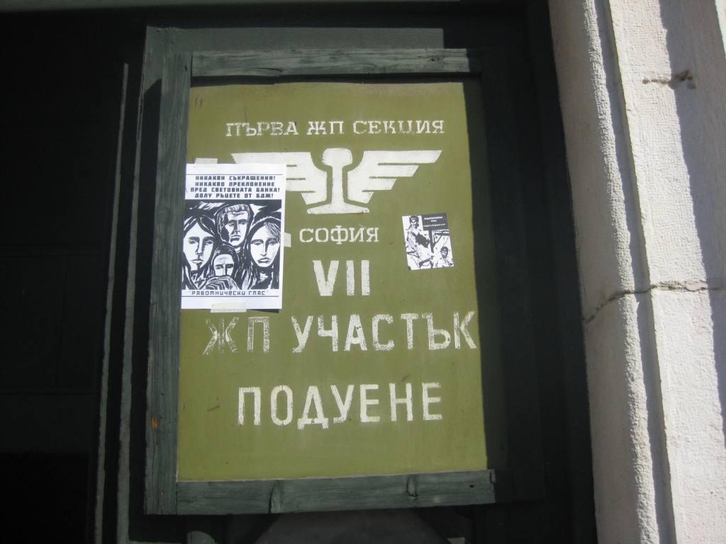 """Акция за солидарност на гара """"Подуяне"""""""