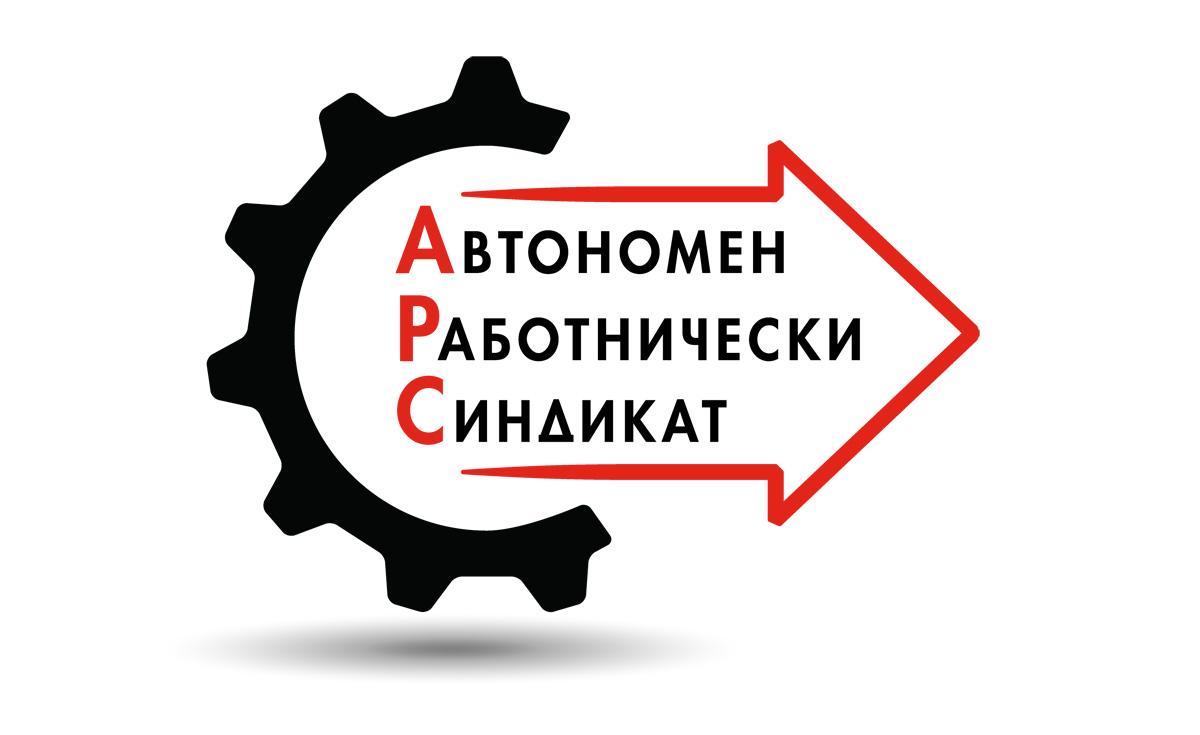 Петиция на Автономния работнически синдикат –   Да се инкриминират трудово-правните нарушения на работодателя!
