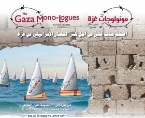 """Премиера на изданието """"Монолози за Газа"""" в Столична библиотека"""