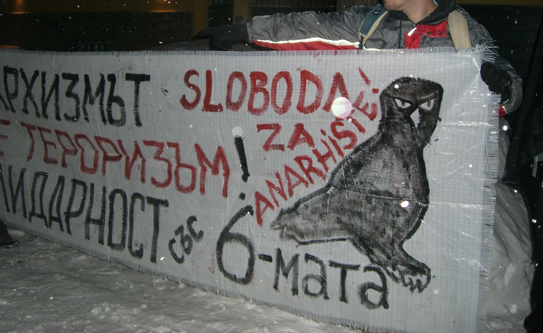 """Солидарност в София с """"Шестимата от Белград""""!"""