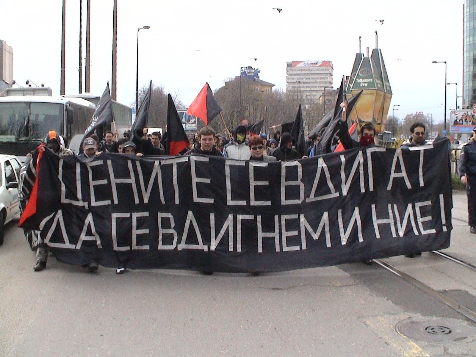 Безработните и анархистите