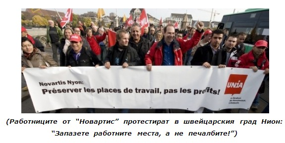 """Уволненията  в  """"Новартис"""": бруталното  лице  на  капитализма"""