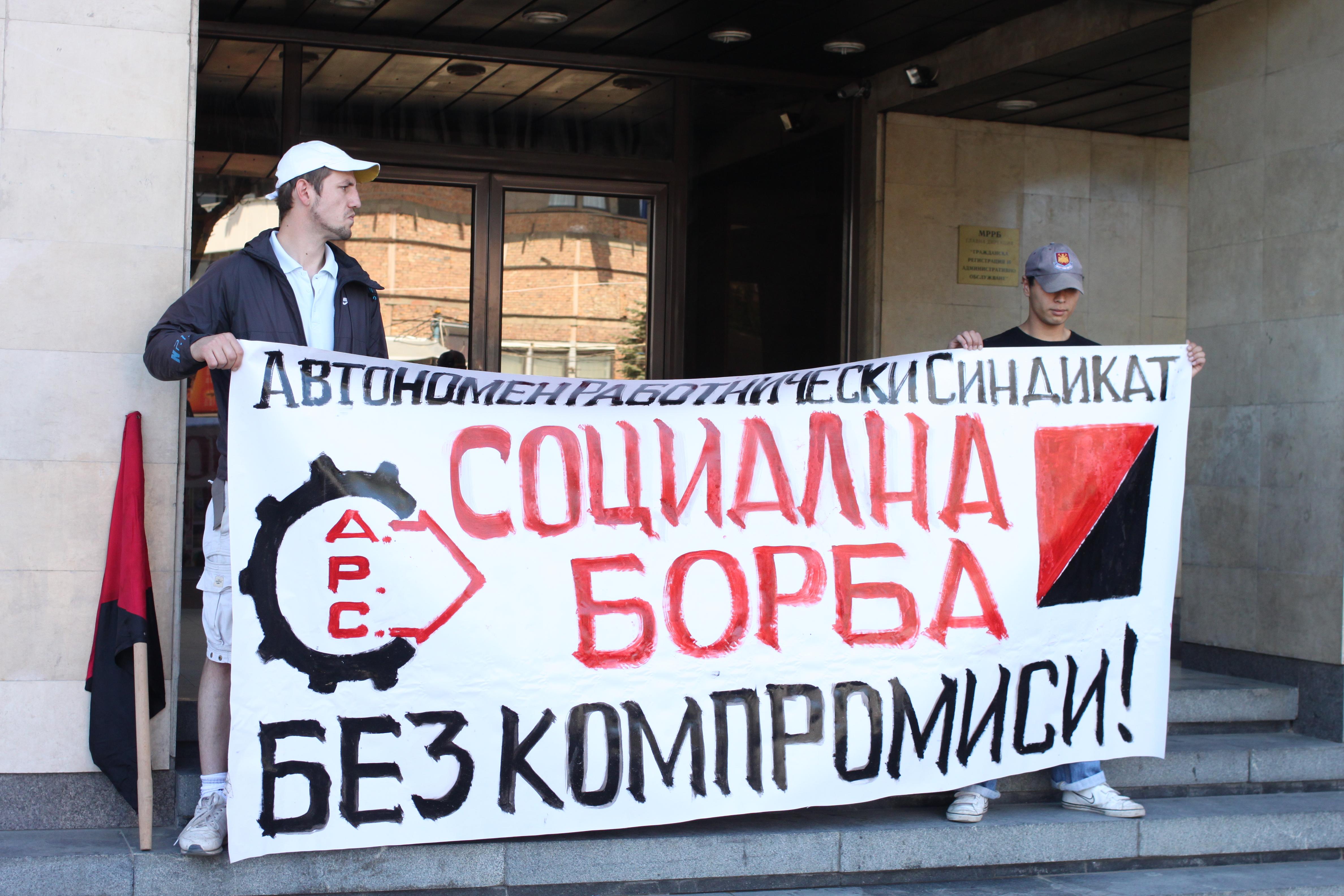 Първомайската проява на Автономният работнически синдикат