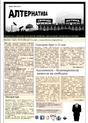 "Вестник ""Алтернатива""-брой 2, май 2012"