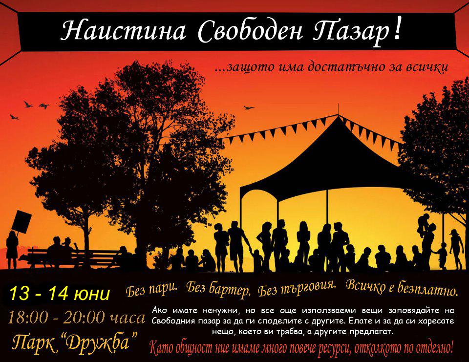 """Втори фестивал """"Наистина свободен пазар"""""""