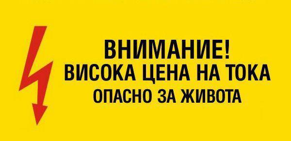 20 юли, Велико Търново – ПРОТЕСТ – НЕ на необоснованото увеличение на цената на тока