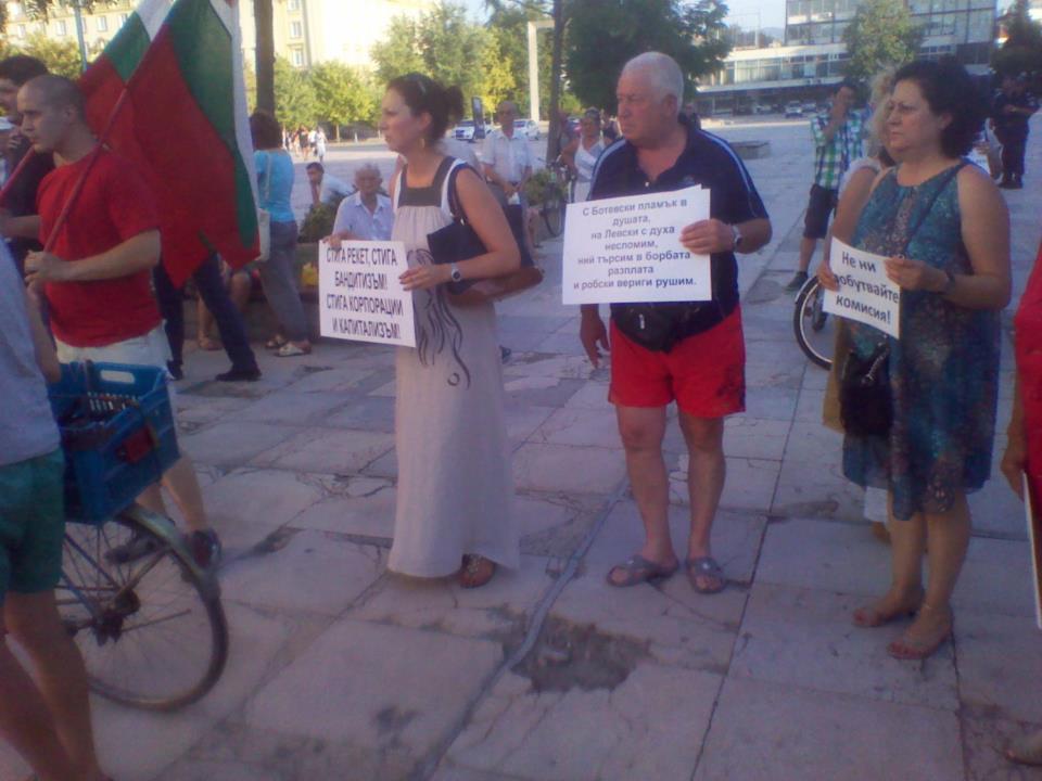 Пловдив срещу увеличението на цените, 12.07.12 (фоторепортаж)