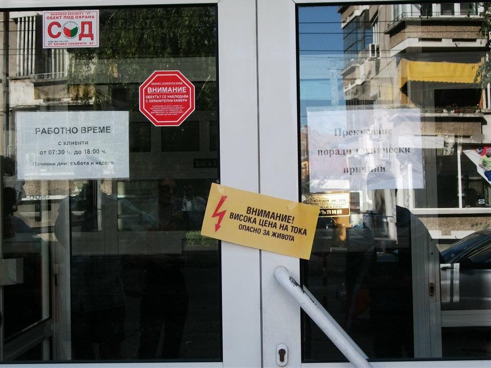 Протест против необоснованото увеличение на цените на тока-Велико Търново (Репортаж + СНИМКИ)
