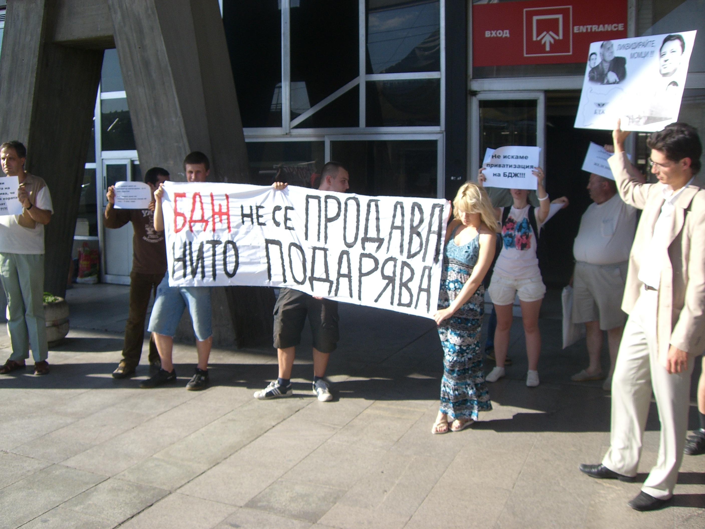 Протестът срещу приватизацията на БДЖ + снимки и видео