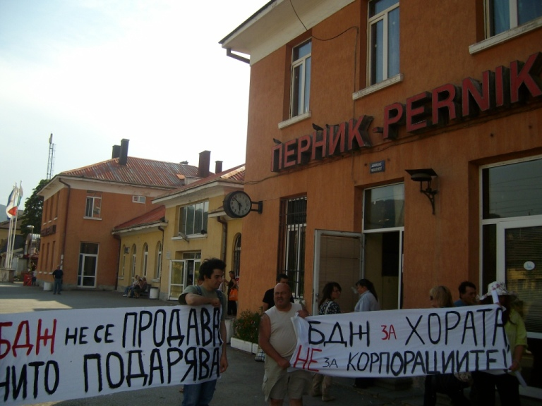 По релси до Перник (23 юли 2012)