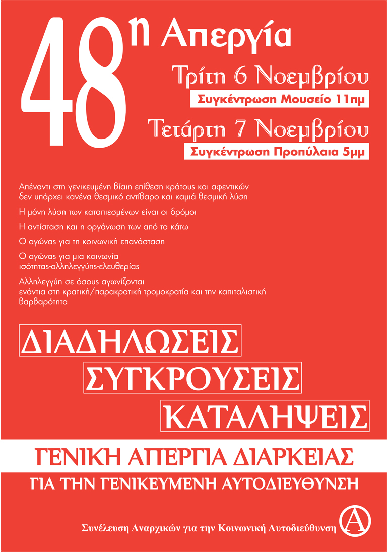 6 и 7 ноември – 48 часова обща стачка в Гърция