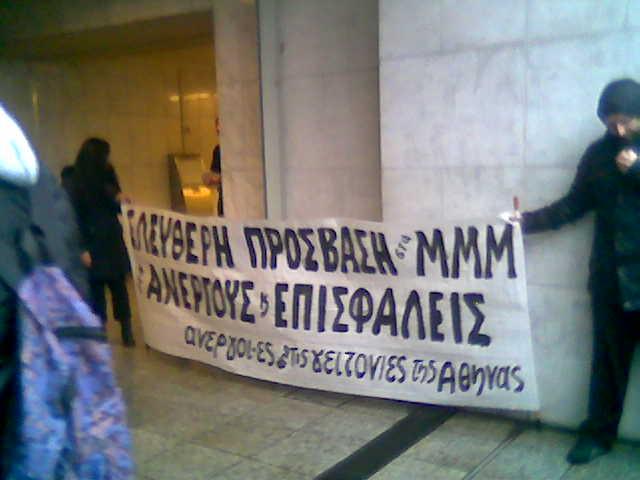 Атина: Акция за свободен градски транспорт