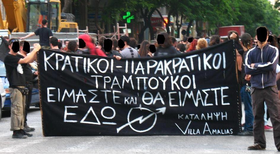 Атина: полицейски части нападнаха анархистки социален център
