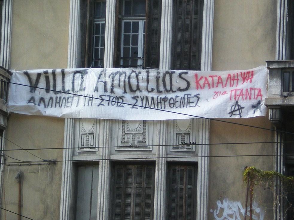 Гърция: Полицията планира унищожаване на Социалните центрове