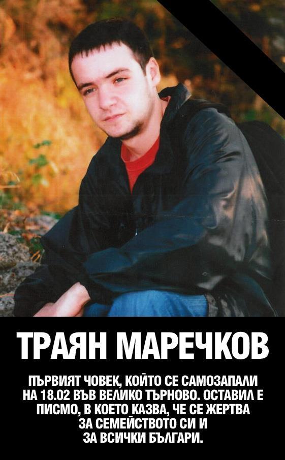 Да си спомним за Траян Маречков