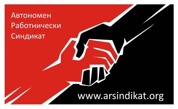 Автономен работнически синдикат – принципи, средства и цели!