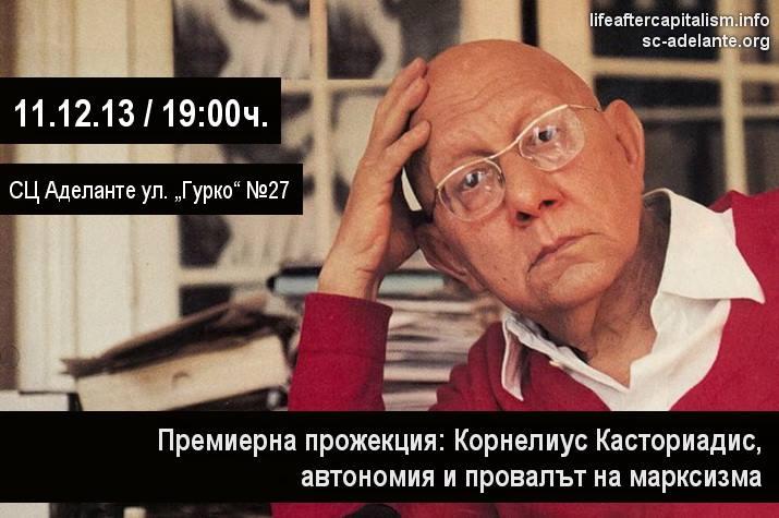 Премиерна прожекция за България: Корнелиус Касториадис, автономията и провалът на марксизма
