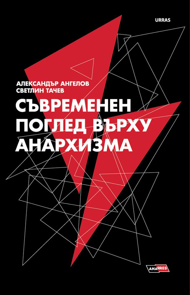 suvremenen-pogled-anarhizma-front