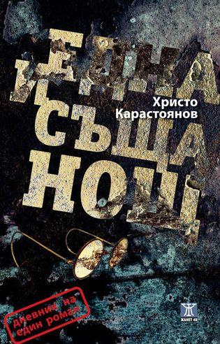 big-cover-hristo-karastoyanov-web1