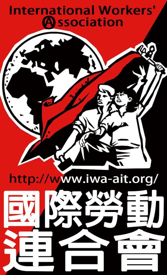 Презентация на Международната работническа асоциация в Азия