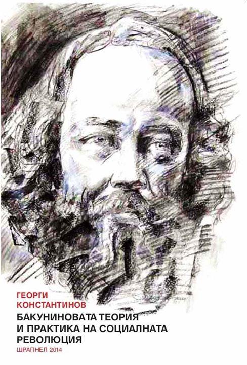 Бакуниновата теория и практика на Социалната революция