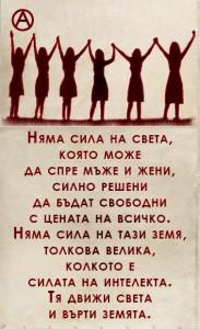 Феминизъм-без-дуализъм-2