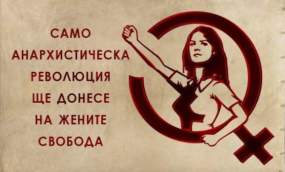 Феминизъм-без-дуализъм-577x350