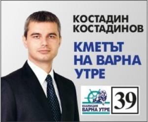 kostadinov-e1319188590830
