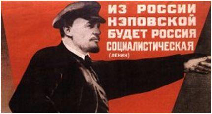 НЭП е болшевишкият Термидор