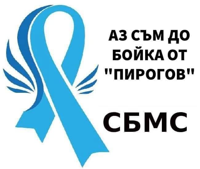 """Открито писмо на СБМС до """"Пирогов"""" за наказанието на Бойка Анастасова"""